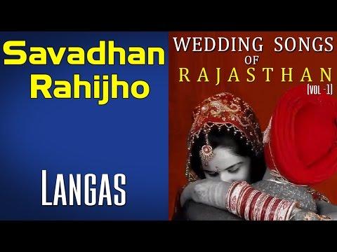 Savadhan Rahijho | Langas (Album: Wedding Songs of Rajasthan (Langas and Manganiars)) mp3