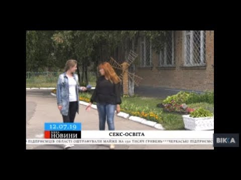 ТРК ВіККА: Черкаські діти починають статеве життя із 11 років: поради секс-освіти