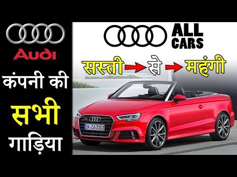 audi-all-cars-with-price-in-india-2019-(explain-in-hindi)