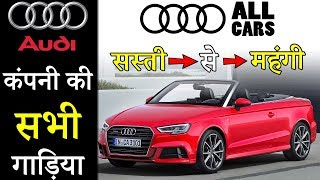 Audi All Cars With Price In India 2019 (Explain In Hindi)
