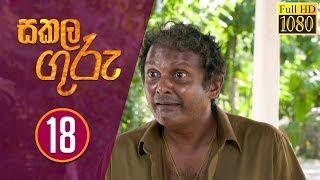 Sakala Guru | සකල ගුරු | Episode - 18 | 2019-10-23 | Rupavahini Teledrama Thumbnail