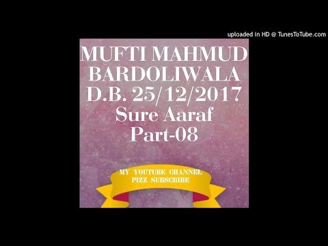 MUFTI MAHMUD BARDOLIWALA D.B. 25/12/2017 Sure Aaraf Part-08