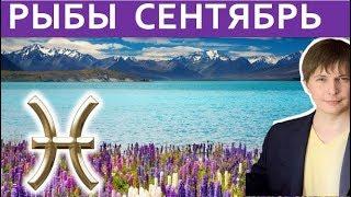 Рыбы гороскоп на сентябрь 2018 / Астропрогноз Павел Чудинов