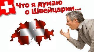 Что я думаю о Швейцарии после года работы. 18+ / №171