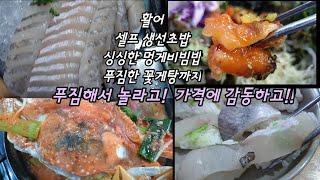 수산 맛집 동탄2신도시 어사출또 2동탄점 - 활어회 멍…