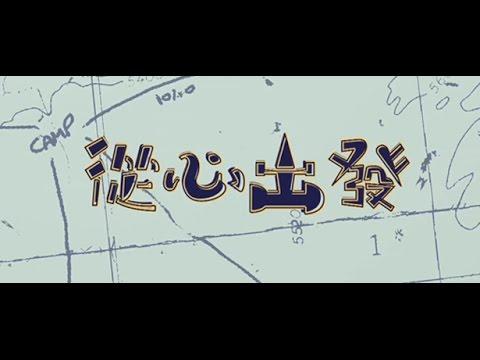 從心出發 第十集 大美督 - YouTube