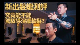 新台灣髮蠟品牌測評!究竟能不能駕馭導演的細軟禿頭髮型!?|KEN桑の美髮小教室