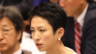 立憲民主党・蓮舫が「日本は敵だ」と失言連発で大炎上…