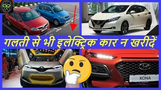 Don't buy electrical car in 2019 in india/reasons not to buy electric cars.
