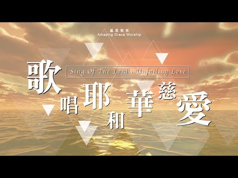 《歌唱耶和華慈愛》Sing of The Lord's unfailing love - 基恩敬拜AGWMM official MV