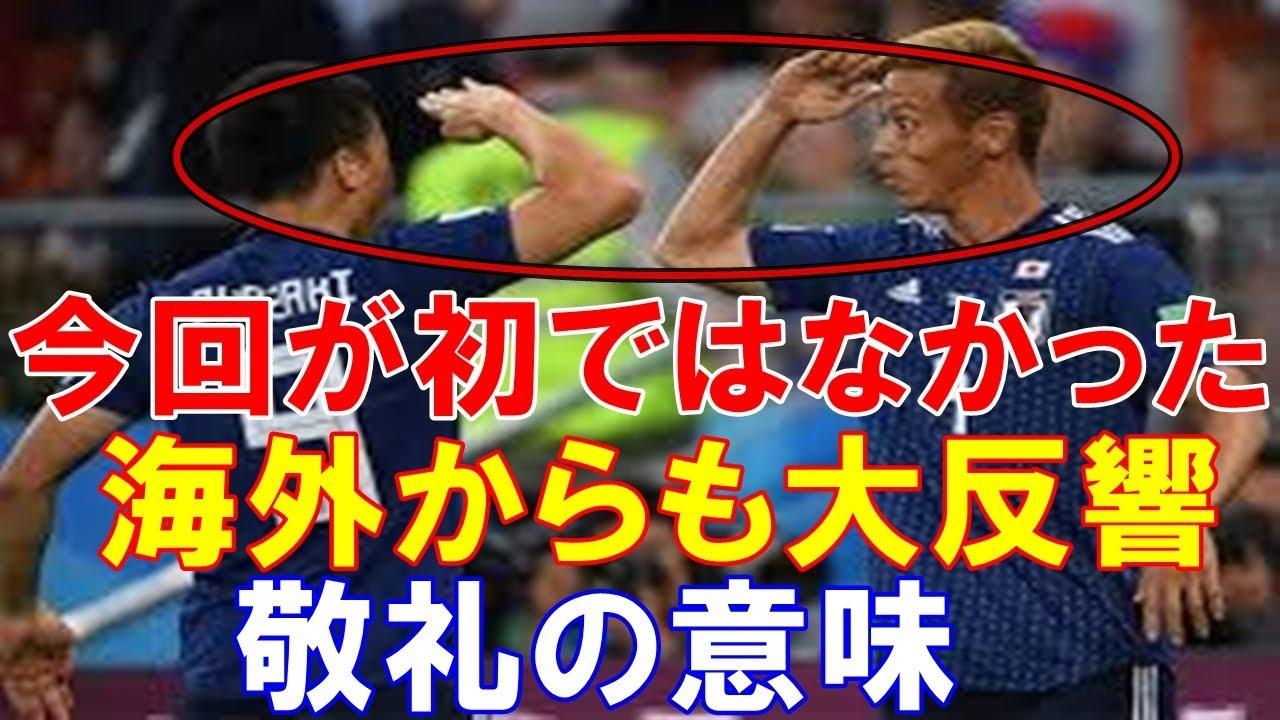 本田圭佑が岡崎慎司に敬礼したのは過去にもあった!世界的注目の敬礼ポーズの意味に一同驚愕!