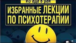 Михаил Литвак – Из Ада в Рай. Избранные лекции по психиатрии. [Аудиокнига]