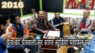 चैता की चैतवाली chaita ki chaitwali | Virenda negi | Sursaagar studio praivet mahfil