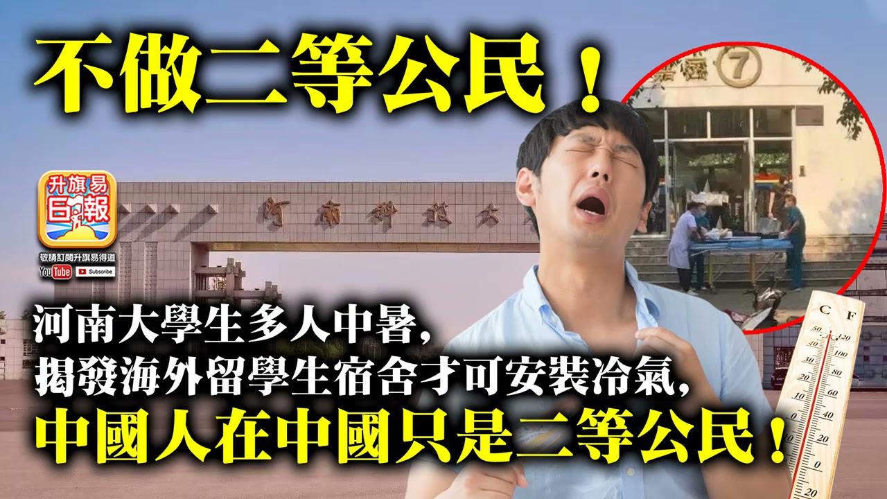 6.13 【不做二等公民!】河南大學生多人中暑,揭發海外留學生宿舍才可安裝冷氣,中國人在中國只是二等公民!