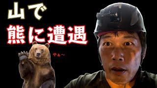 山でクマに遭遇!