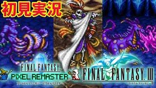 【FF ピクセルリマスター】ドワーフの洞窟から 初見FF3【FINAL FANTASY/ファイナルファンタジー】