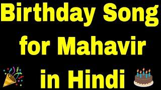 Birthday Song for mahavir - Happy Birthday mahavir Song