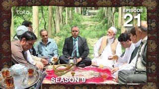Chai Khana - Season 9 - Ep.21 / چای خانه - فصل نهم - قسمت بیست و یکم