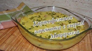 Картофельная запеканка с сыром Моцарелла и карбонадом/ Картофельное пюре с сыром и зеленым луком