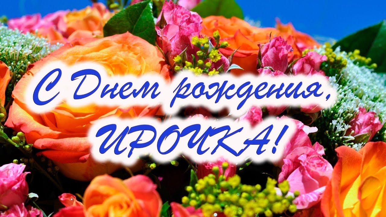 С Днем рождения, Ирина! - YouTube