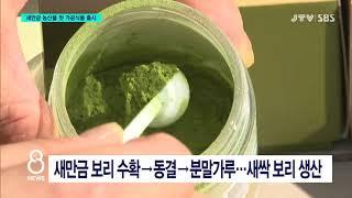 [JTV 8 뉴스] 새만금 농산물 첫 가공식품 출시