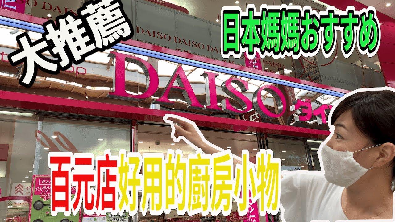 【日本生活】日本媽媽推薦大創必買的五樣廚房小物!!!日本的百元商店常常有新奇實用的小物就讓永井桑來 ...