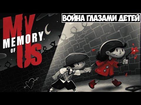 Обзор My Memory of Us ● Война глазами детей