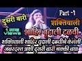 दूसरी बारी-शाहिर वृदाली दळवी | Shakti Tura2019 | vrudali x priti | Part-1