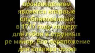 Лучшая Классическая Музыка - 6 эпизод