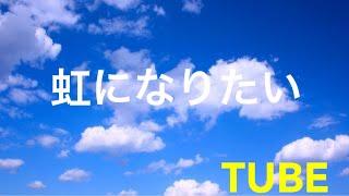 TUBE - 虹になりたい