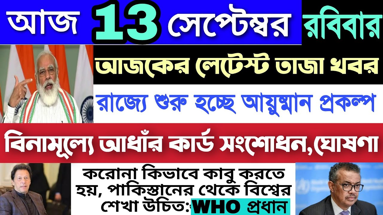 Digital Ration Card//WestBengal Assembly Election 2021 Opinion Poll//NRC, NPR, Latest News today||