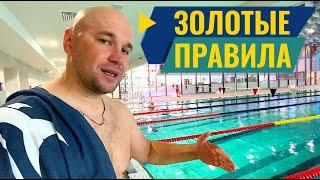 ЗОЛОТЫЕ ПРАВИЛА плавания в бассейне