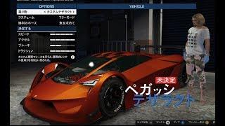 Grand Theft Auto V GTA5 オンライン テザラクト 電気自動車 Pegassi Tezeract Pegassi