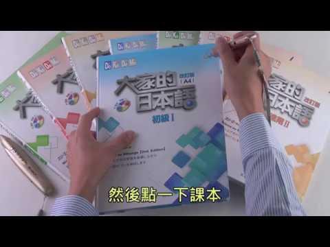 大新書局MyVoice智慧筆點讀筆大家的日本語點讀說明字幕版 - YouTube