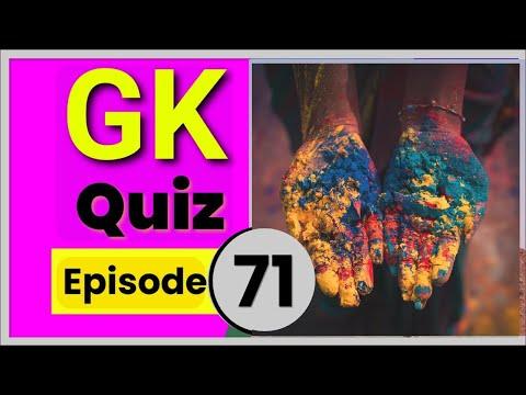 GK Quiz Ep 71 | General Knowledge | सामान्य ज्ञान प्रश्नोत्तरी | GK for competitive exams Quiz Test
