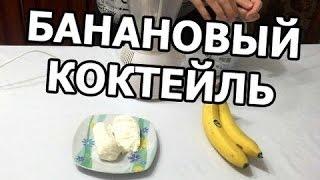 Молочный коктейль с бананами. Банановый коктейль от Ивана!