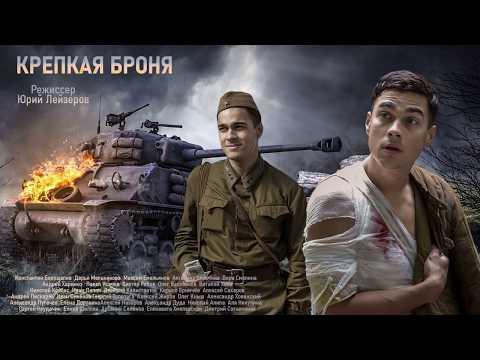 Крепкая броня 2020 смотреть премьеру фильма на канале Россия 1