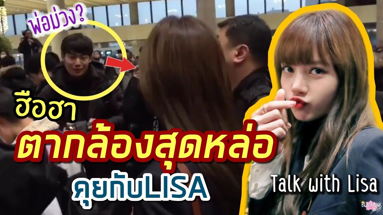 [Engsub]ตากล้องสุดหล่อคุยกับLisa ทำเอาเขินเลย Talk with Lisa| BLACKPINK Story