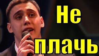 Песня 'Не плачь' конкурс номинация Исполнители песен профессиональных авторов