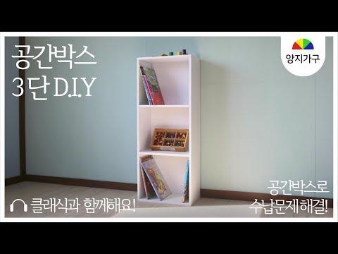 [DIY] 공간박스 3단 조립하기
