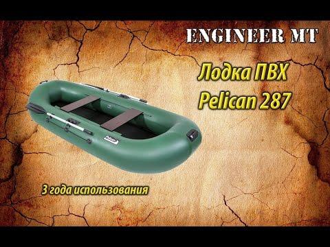 Лодка ПВХ Pelican 287