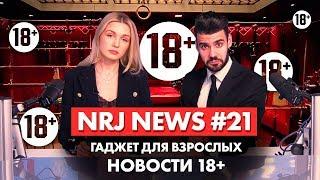 ГАДЖЕТ ДЛЯ ВЗРОСЛЫХ, НОВОСТИ 18+ - NRJNews 21