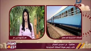 صباح دريم | نائب رئيس هيئة السكك الحديدية معلقا على  تاهيل شبكات السكك الحديد
