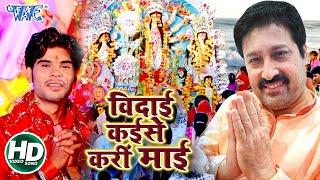 #Vinay_Bihari ने गाया रुला देने वाला विदाई देवी गीत I Vidai Kaise Kari Mai I Sonu Bihari #Video_song