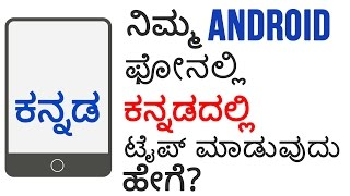 How to Easily Type in Kannada in Android Mobile Keyboard   Tech Tips screenshot 1