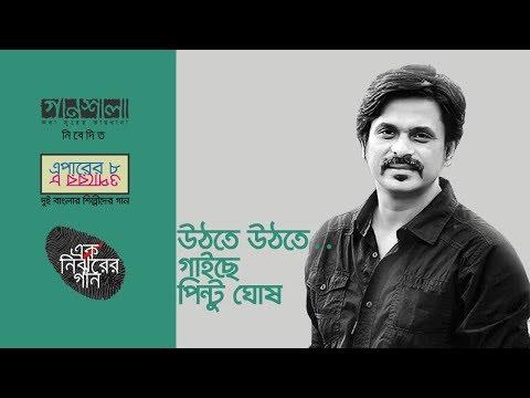 Uthte Uthte | Pintu Ghosh | EK NIRJHARer GAAN  |  Soft Bengali Song  | Times Music East