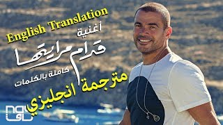 Amr Diab - Odam Merayetha (In Front Of Her Mirror) English | عمرو دياب - قدام مرايتها مترجمة انجليزي
