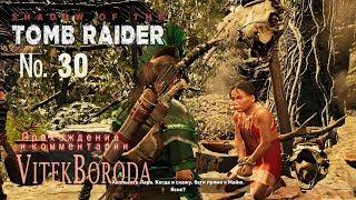 Shadow of the Tomb Raider 30 Древняя наука и округление до целых