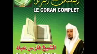 Complete Quran 1 2  Fares Abbad القران الكريم بصوت فارس عباد