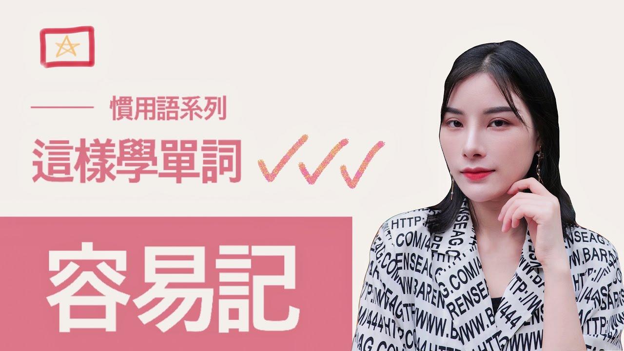 【越南語】學到大量詞彙通過《打》字